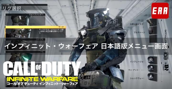 CoD:IW: コンバットリグ、PERK、メイン・サブ武器、装備リスト一覧(日本語版)