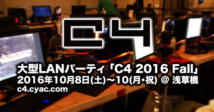 国内最大級の持ち込みゲームLANパーティ「C4 2016 Fall」、『オーバーウォッチ』や『Rocket League』を含むゲームタイトルとスケジュール発表(10/8-10/10)