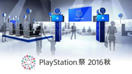 PlayStation 祭 2016 秋