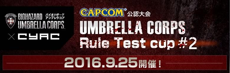 CyAC、PS4版『バイオハザード アンブレラコア』の個人戦を9月25日開催