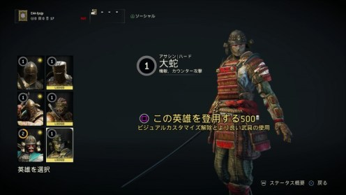 for-honor-a03