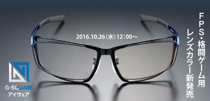 """ゲーミンググラス「G-SQUARE アイウェア」に""""FPS用レンズカラー""""誕生、28,000 円(税別)"""