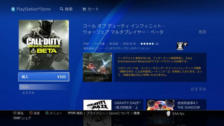 CoD:IW: 国内PS Storeへマルチプレイヤーベータ登場、プリロード可能に