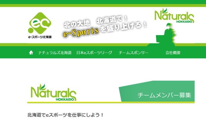 集え道民:北海道に給料制のプロe-Sportsチーム「ナチュラルズ北海道」が誕生