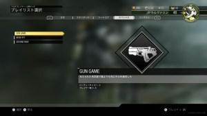 CoD:IW:「ガンゲーム」へフルパーティーでの参加が可能に、「インフェクテッド」は削除