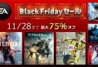 PS Storeで最大75%オフのEAセール開催、『BF1』33%オフや『Titanfall 2』44%オフなど