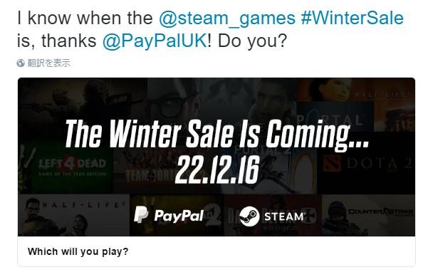 該当ツイートの「#WinterSaleでツイート」ボタンを押すと画像が表示される