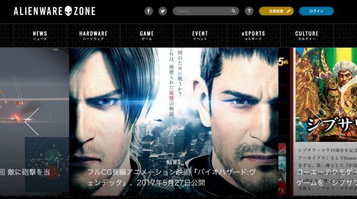 日本唯一のPCゲーム特化メディア「ALIENWARE ZONE」詳解、26万円相当のゲーミングノートPCを3名にプレゼント【PR】