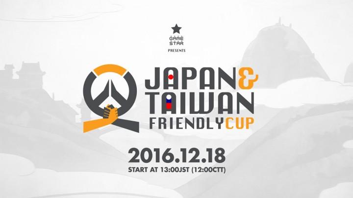 オーバーウォッチ: 日本と台湾の架け橋となる大会『Japan and Taiwan Friendly Cup』が12月18日開催、