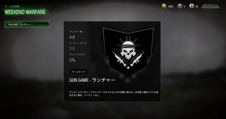 CoD:MWR:グレランだらけのGun Game、「Gun Game – ランチャー」が期間限定で登場