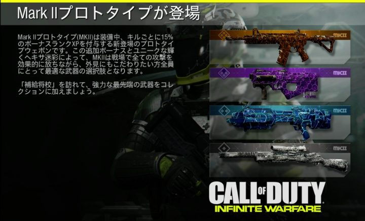 CoD:IW: XPブースト15%付きの武器「MKIIプロトタイプ」100種と新アクセサリーが600種以上追加