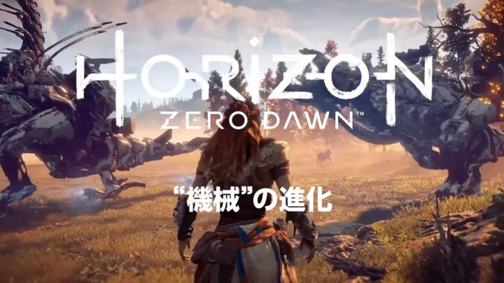 Horizon Zero Dawn(ホライゾン ゼロ ドーン)