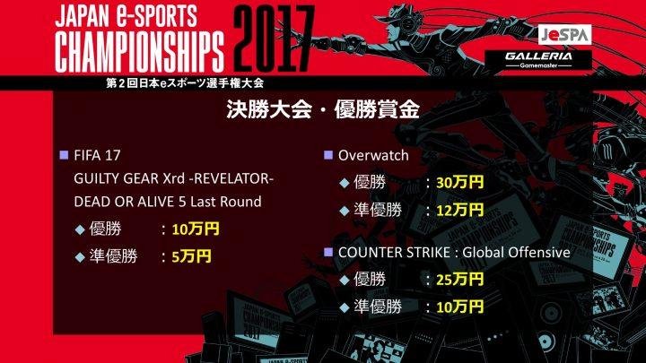 「第2回 日本eスポーツ選手権大会」の賞金額発表、『オーバーウォッチ』が最高額