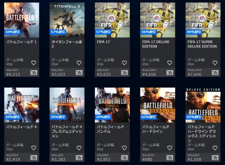 PS Store:『BF1』や『タイタンフォール 2』などのEAタイトルが期間限定で最大80%OFF