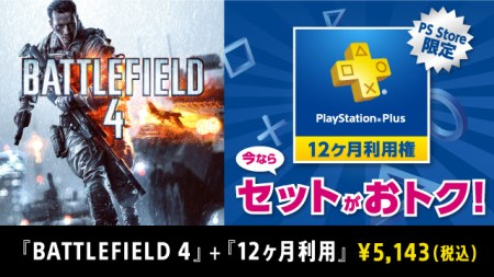 Bf4-PS+