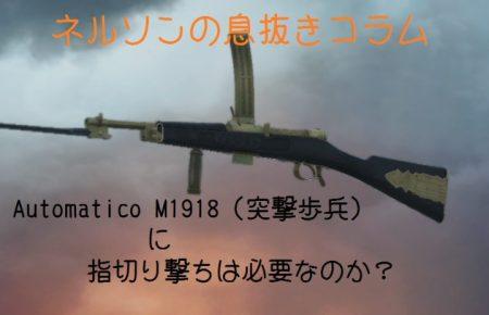 ネルソンの息抜きコラム: BF1のAutomatico M1918(突撃歩兵)に指切り撃ちは必要なのか?