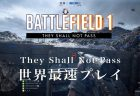 "BF1:第1弾拡張パック""They Shall Not Pass""世界最速先行プレイ体験記(動画あり)"