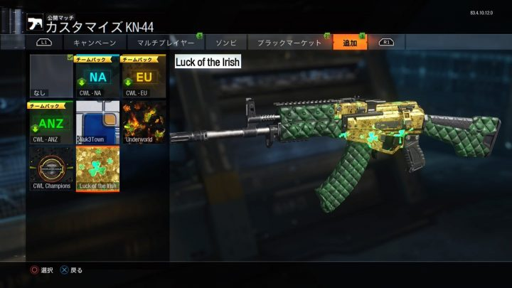 BO3-Luck of the Irish