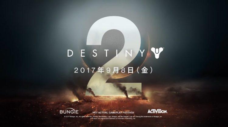 Destiny 2:お披露目トレーラー「兵士よ、結集せよ」が公開! 発売日は9月8日でオープンベータも実施