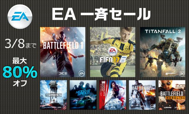 EA セール