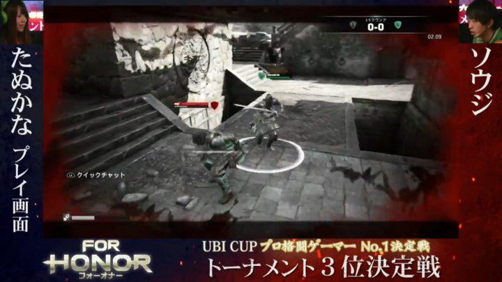 休憩: プロ格闘ゲーマー8名による『フォーオナー』No.1決定戦をリポート