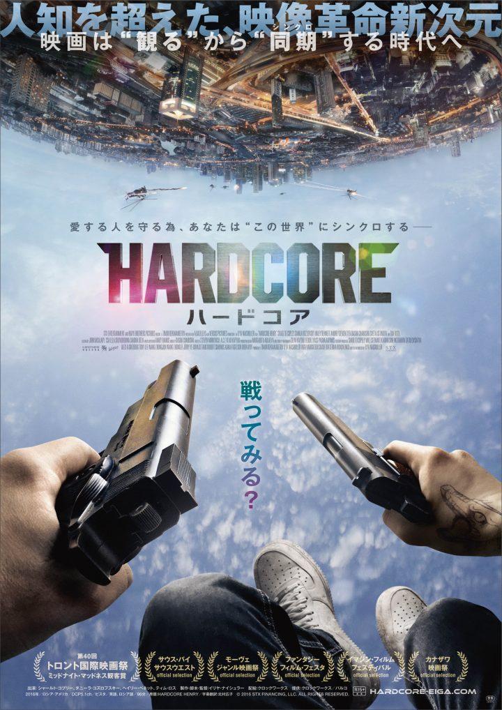 映画「ハードコア」