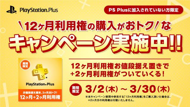 psplus-01