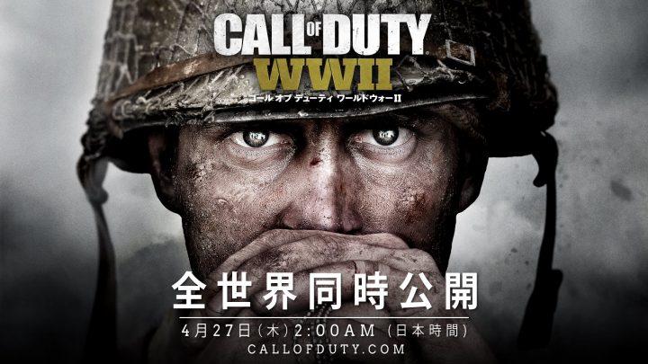 CoD:WW2:CoD最新作『Call of Duty: WWII』のお披露目は4月27日午前2時、配信URLまとめ