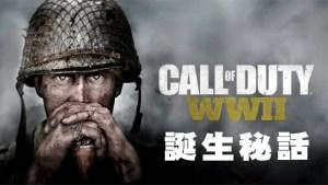 『CoD:WWII』誕生秘話:「製作決定は2014年」「競合(BF1)は予想外」「最高の結果を残せるだろう」