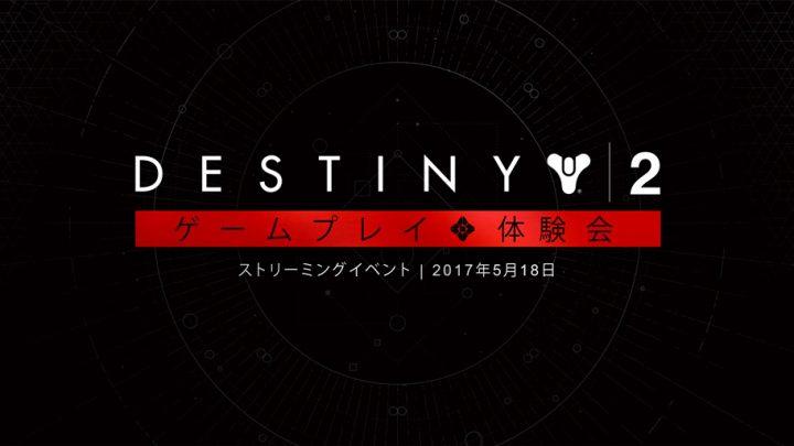 Destiny 2: 実ゲームプレイを公開するストリーミングイベントが5月18日に開催