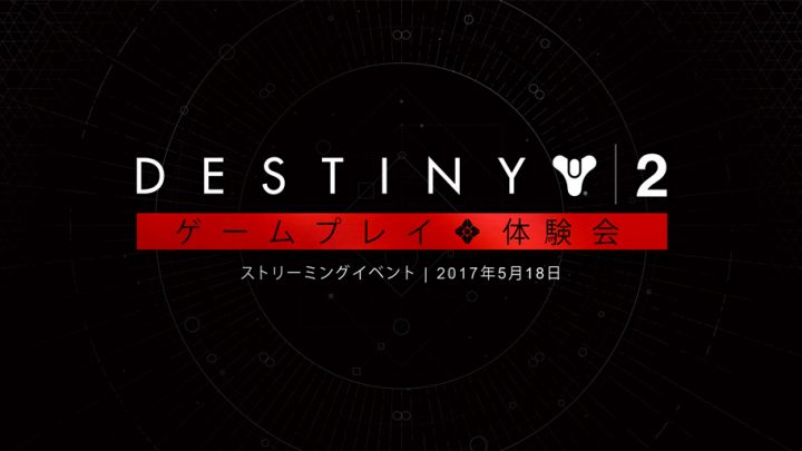 Destiny 2:初の実機プレイをチェックしよう、ゲームプレイ体験会のストリーミングは5月19日午前2時開始