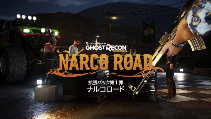 ゴーストリコン ワイルドランズ:第1弾DLC「ナルコ・ロード」がシーズンパス所持者向けに先行配信開始、トレーラー公開