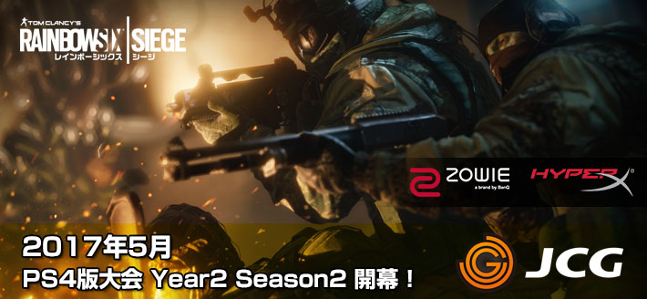 R6S:PS4版『レインボーシックス シージ』公式大会「Year2 Season2」を5月より開催