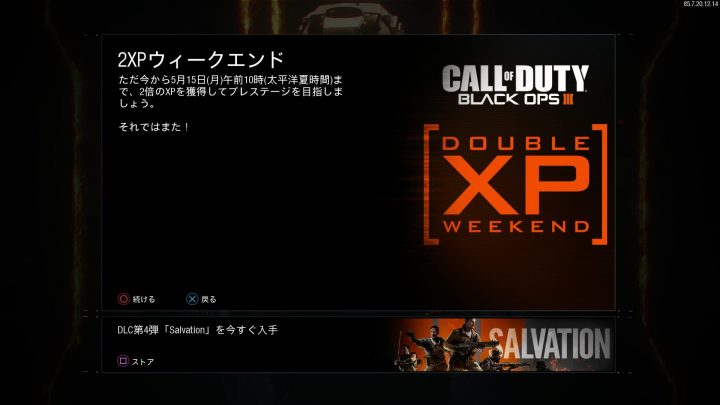 CoD:BO3:ダブルXP同時開催、月日まで