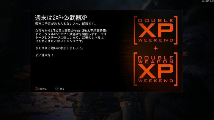 BO3 ダブルXP