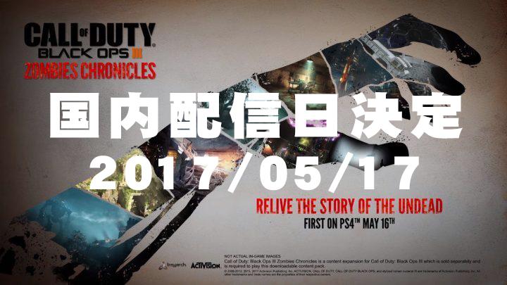CoD:BO3:DLC「ゾンビクロニクル」の国内配信日、5月17日に決定
