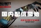CoD:BO3:DLC「ゾンビクロニクル」が国内配信開始、価格は
