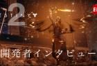 Destiny 2(デスティニー 2) 開発者インタビュー