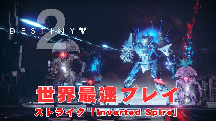 Destiny 2:ストライク「Inverted Spire」世界最速プレイ映像(タイタン, ウォーロック, ハンターの3本)