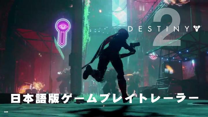 Destiny 2:日本語版ゲームプレイトレーラー公開