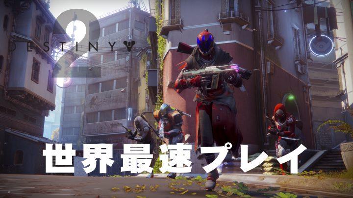 Destiny 2: 世界最速、新ルール「カウントダウン」解説プレイ映像(PS4 Pro)