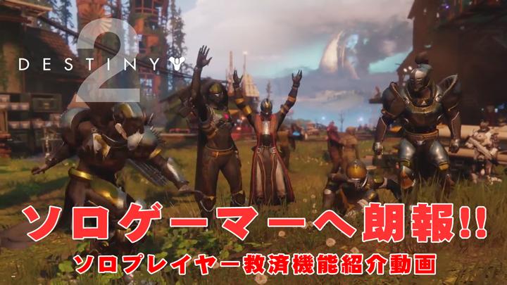 Destiny 2: ソロプレイヤーへ朗報、ソロでも気軽にエンドコンテンツに挑める「ガイド付きゲーム」と改善された「クラン」