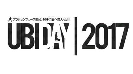 UBI、ユーザー参加型イベント『UBIDAY2017』を10月9日開催。『R6S』や『フォーオナー』の決勝オフライン大会も
