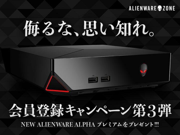 無料会員登録で、超小型ゲーミングデスクトップPC「NEW ALIENWARE ALPHA プレミアム」が当たるキャンペーン(2名)[PR]