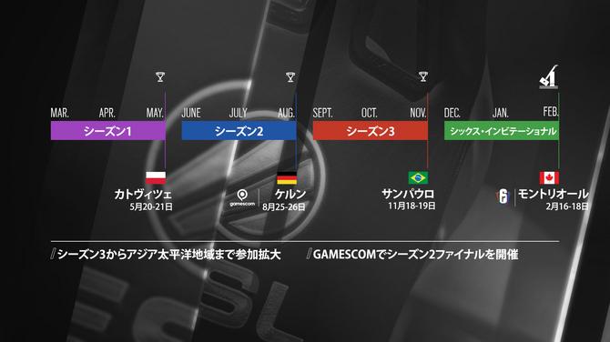 レインボーシックス シージ: PC版プロリーグがアジア太平洋まで参加地域を拡大、日本も参加可能に