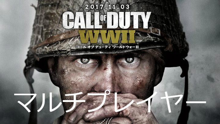 CoD:WWII: マルチプレイヤーは「戦術的」で「以前のようにペースが速くはない」、マップにはさまざまな戦線採用