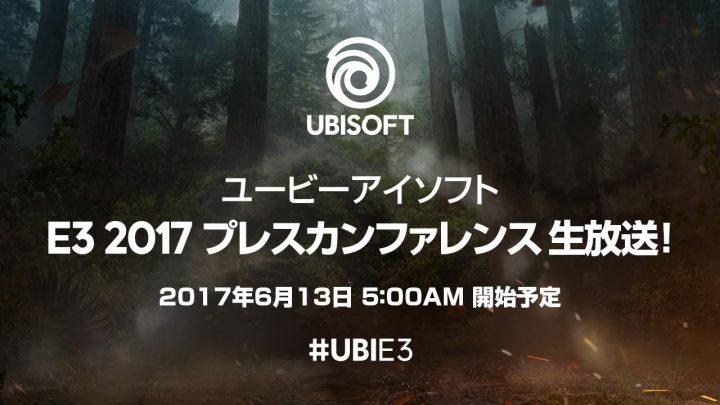 UBI、E3プレスカンファレンスを日本語同時通訳で生放送