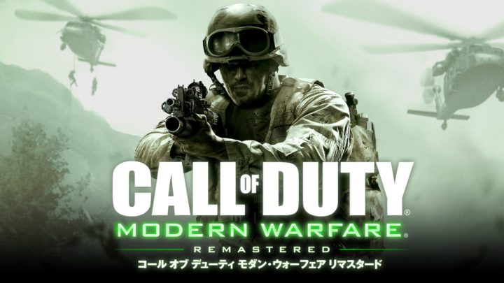 Xbox One版『CoD:MWリマスタード』単体販売開始、価格は5,918円