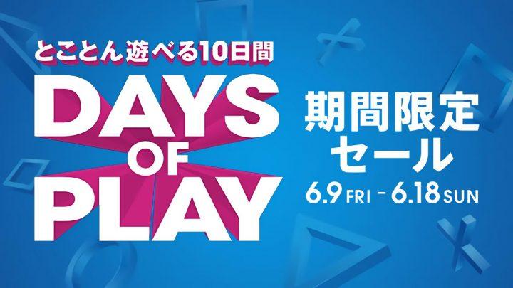 PS Storeと対象店舗にて期間限定セール「Days of Play」開催決定、ソフトやDUALSHOCK 4が大幅ディスカウント