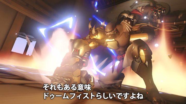 オーバーウォッチ:格闘系新ヒーロー「ドゥームフィスト」開発映像の日本語字幕版公開、配信は7月28日